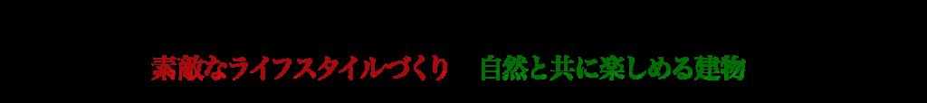 横浜 鎌倉 湘南 東京 建築家